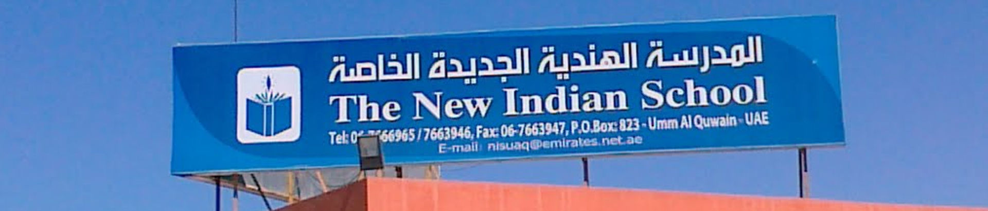 New Indian School Umm Al Quwain